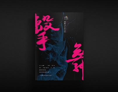 連雅文打擊樂團 Lien Percussion / 擊舞 Beat, Dance