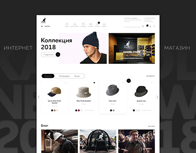 Design online store of street accessories Kangol