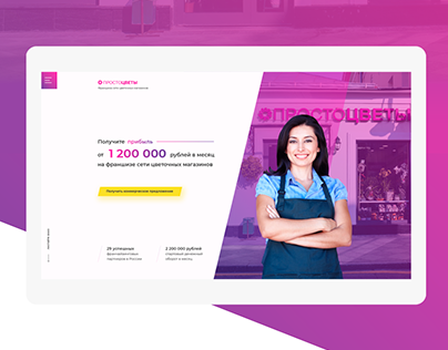Landing page for the flower franchise