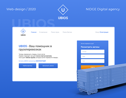 UBIOS | Wagon Freights Website
