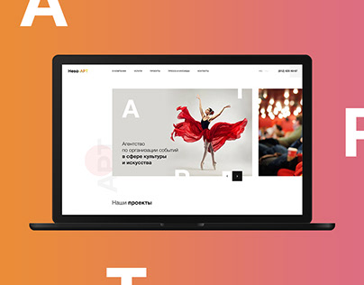 Website Design for «Neva-Art» Event Agency