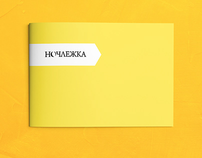 «Ночлежка», брошюра. Charity organization booklet