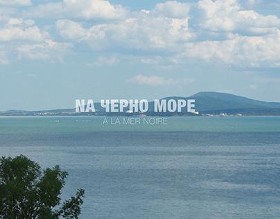 NA ЧЕРНО МОРЕ / À la Mer Noire