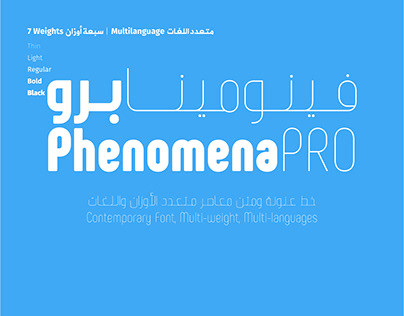 Phenomena Fonts خطوط فينومينا