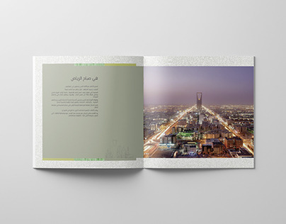 Riyadh photos book