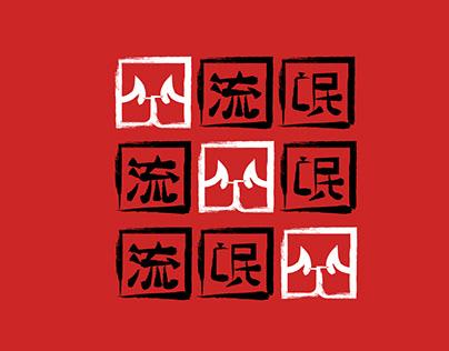 "Logo ""Jiang Hu"" | Chinese Restaurant"