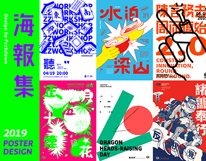 Poster Design | 2019海報集