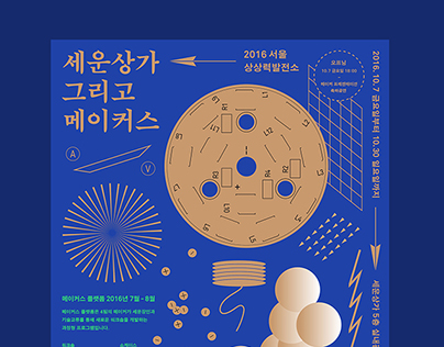 Sewoon Plaza and Makers Graphic Design