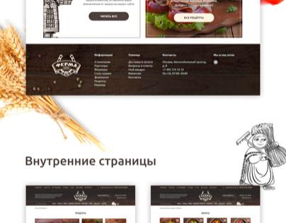 Сайт для «Ферма»