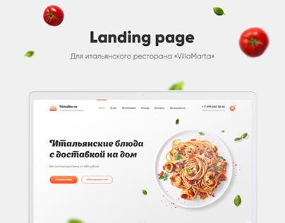 Landing page для итальянского ресторана