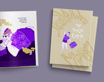 Book Illustration // איור ספר ילדים