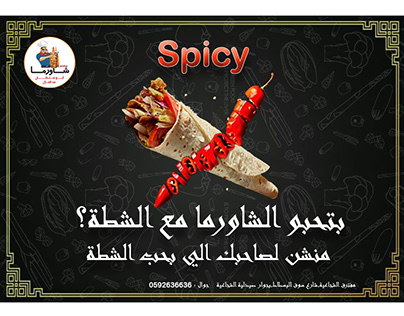 Social Media publications for Shawarma restaurant