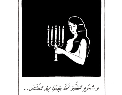 Oum Kalthoum Illustrated
