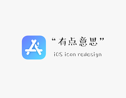 """有点意思"" iOS icon redesign"