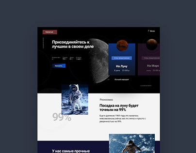 Space Center-Landing Page
