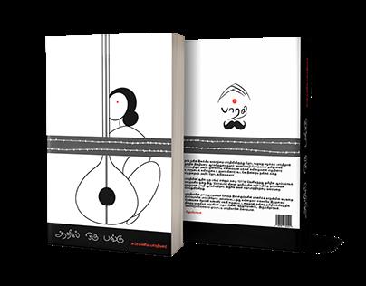 Visual Design | Book Cover Redesign