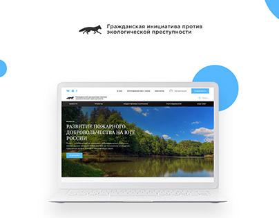 Сайт компании по борьбе с экологической преступностью
