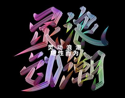 字体设计|浪潮