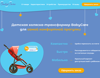 BabyCare - Baby Stroller Landing Page