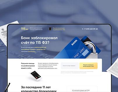 Landing Page. 115ФЗ