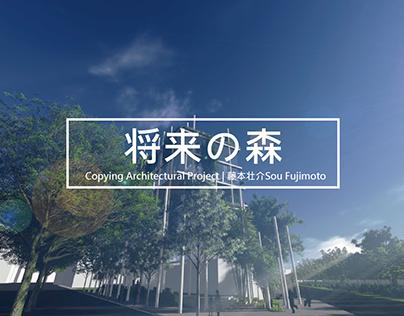 Architecture Design - Taichung Contemporary Art Center