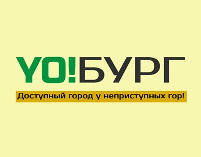Молодёжный логотип города Екатеринбург