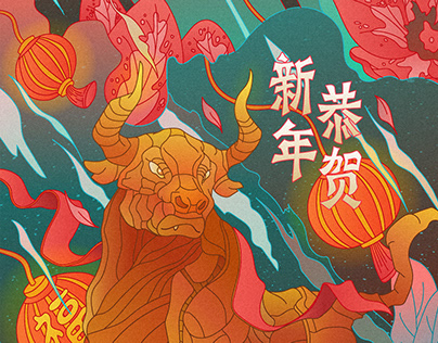 Chinese year of the ox wallpaper | 辛丑牛年 · 壁纸