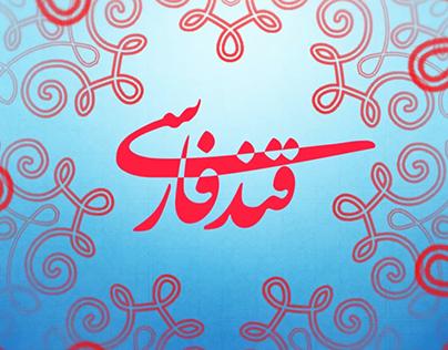 Qand Farsi (Poetry) opener