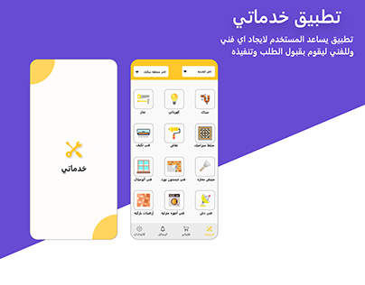 Khdmaty mobile app to book workers UI/UX