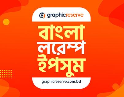 বাংলা লরেম্প ইপসুম