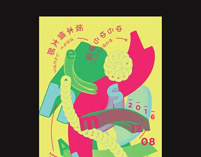 Sakamoto Shintaro Poster