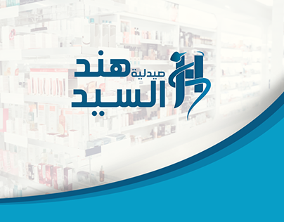 Logo For Hend El sayed Pharmacy and branding for it .