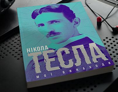 "Nikola Tesla ""My Inventions"" | Cover & layout design"