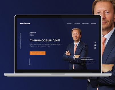 Landing Page | Online intensive
