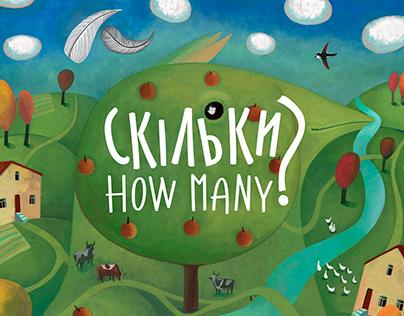 How many? / Скільки?