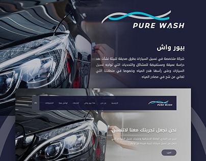 Pure Wash بيور واش