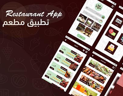 Restaurant App - تطبيق مطعم