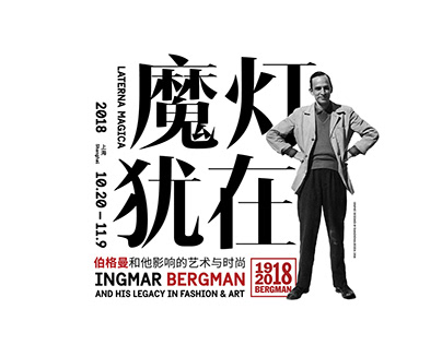 Ingmar Bergman and His Legacy in Fashion & Art