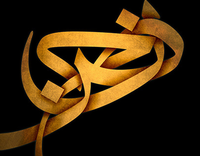 Letters Ecstasy - Modern Arabic Calligraphy