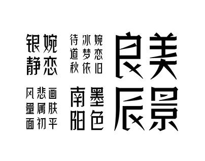 字体传奇良辰体字库字样设计