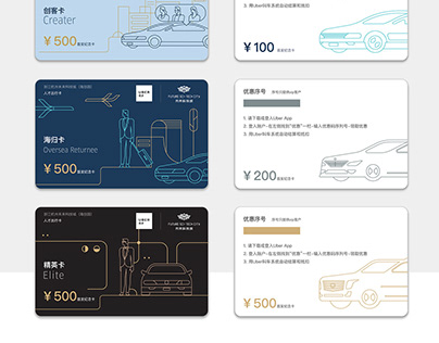 Uber Hangzhou | Promotional Collateral