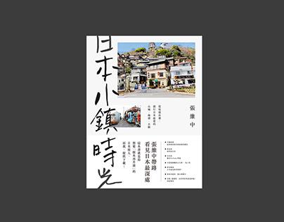 日本小鎮時光|全書設計
