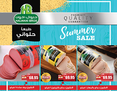 Halwani Bros. Offers