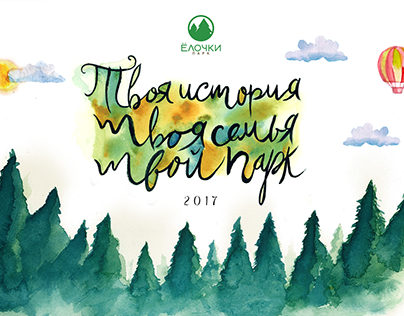 Watercolor Calendar - Park Elochki