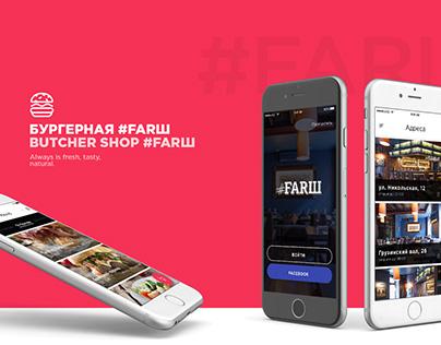 Butcher Shop #FARШ Application