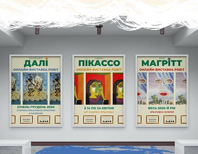 Создание серии плакатов про художников