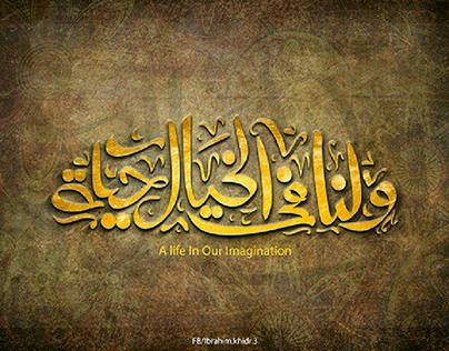 ولنا فى الخيال حياة- A life in our imagination