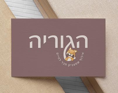 Hagiria - Branding