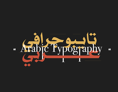 Arabic Typography Project