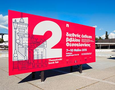 12th International book fair of Thessaloniki